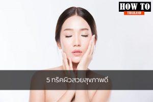 5 ทริคผิวสวยสุขภาพดี DIY HOWTO เคล็ดลับ เคล็ดลับผิวสวยสุขภาพดี