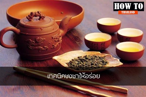 เทคนิคชงชาให้อร่อย DIY HOWTO เคล็ดลับ เทคนิคชงชาให้อร่อย