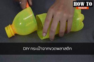 DIY กระเป๋าจากขวดพลาสติก DIY HOWTO เคล็ดลับ DIYกระเป๋าจากขวดพลาสติก