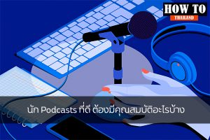 นัก Podcasts ที่ดี ต้องมีคุณสมบัติอะไรบ้าง DIY HOWTO เคล็ดลับ Howtoเป็นนักPodcasts