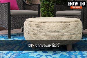 DIY จากของเหลือใช้ DIY HOWTO เคล็ดลับ DIYจากของเหลือใช้