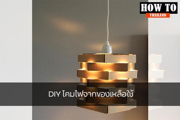 DIY โคมไฟจากของเหลือใช้ DIY HOWTO เคล็ดลับ DIYโคมไฟ