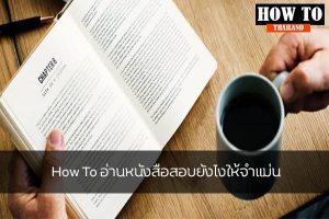 How To อ่านหนังสือสอบยังไงให้จำแม่น DIY HOWTO เคล็ดลับ เทคนิคอ่านหนังสือสอบ